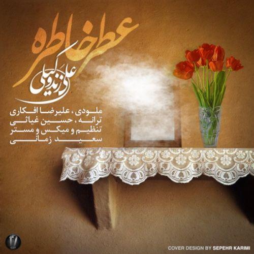 دانلود موزیک ویدیو جدید علی زند وکیلی بنام عطر خاطره