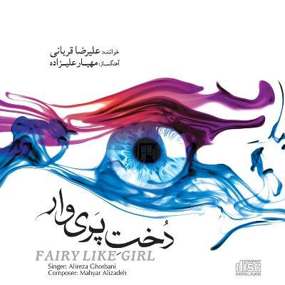 دانلود آلبوم جدید علیرضا قربانی بنام دخت پری وار