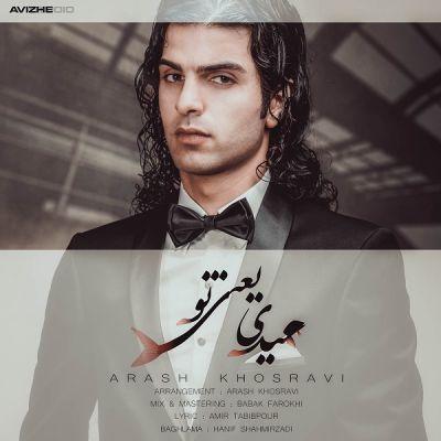 دانلود آهنگ جدید آرش خسروی بنام عید یعنی تو