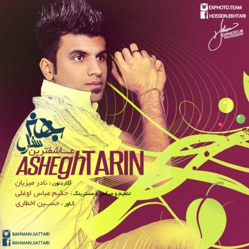 دانلود آهنگ جدید بهمن ستاری بنام عاشقترین