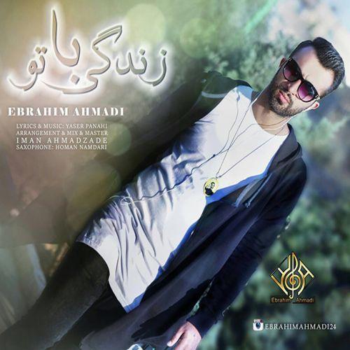 دانلود آهنگ جدید ابراهیم احمدی بنام زندگی با تو