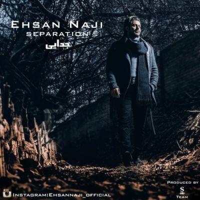 دانلود آهنگ جدید احسان ناجی بنام جدایی