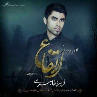 دانلود آلبوم جدید فریبرز طاهری بنام ارتفاع
