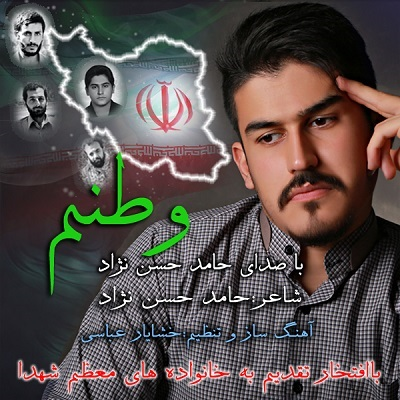 دانلود آهنگ جدید حامد حسن نژاد بنام وطنم