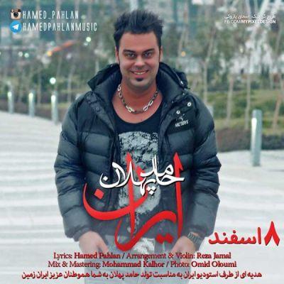 دانلود آهنگ جدید حامد پهلان بنام ایران
