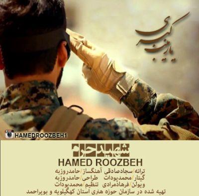 دانلود آهنگ جدید حامد روزبه بنام شهید حرم