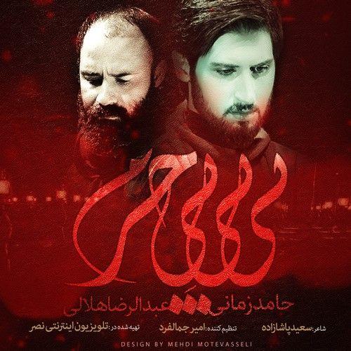 آهنگ جدید حامد زمانی و عبدالرضا هلالی بنام بی بی بی حرم