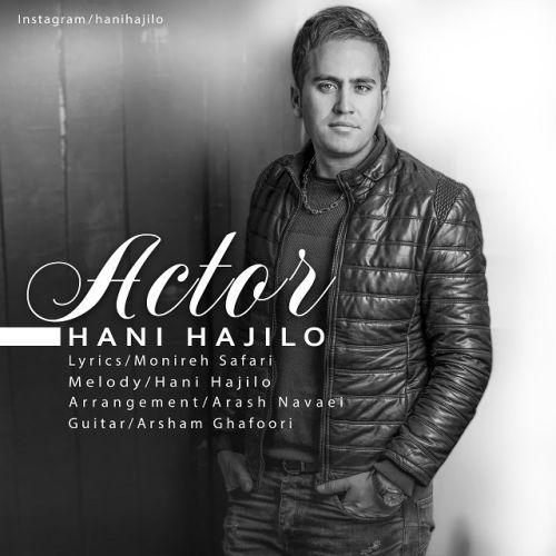 دانلود آهنگ جدید هانی حاجیلو بنام بازیگر