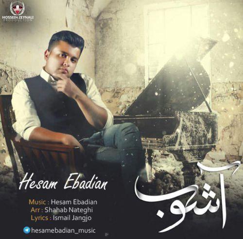 دانلود آهنگ جدید حسام عبادیان بنام آشوب