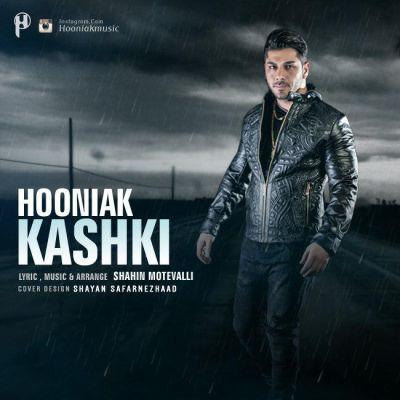 دانلود آهنگ جدید هونیاک بنام کاشکی