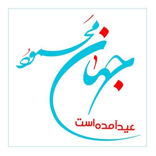 دانلود آهنگ عربی که وحید خزایی باهاش میرقصه