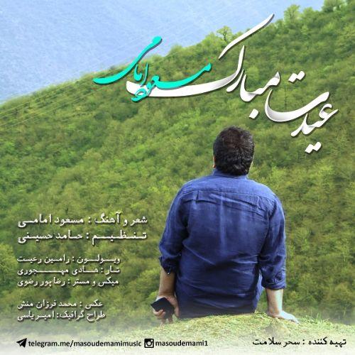 دانلود موزیک ویدیو جدید مسعود امامی بنام عیدت مبارک