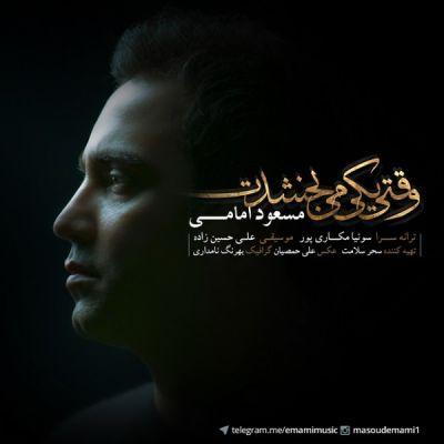 دانلود آهنگ جدید مسعود امامی بنام وقتی یکی می بخشدت