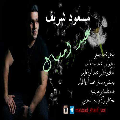 دانلود آهنگ جدید مسعود شریف بنام عید امسال