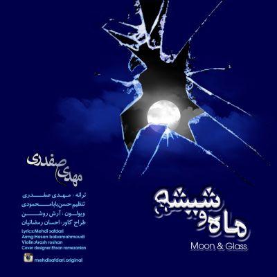 دانلود آهنگ جدید مهدی صفدری بنام ماه و شیشه