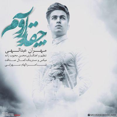 دانلود آهنگ جدید مهران عبدالهی بنام چقدر آرومه