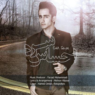 دانلود آهنگ جدید مهران علیپور بنام احساس سرد