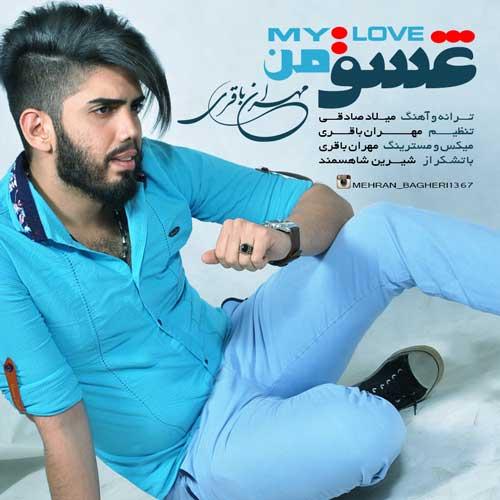 دانلود آهنگ جدید مهران باقری بنام عشق من