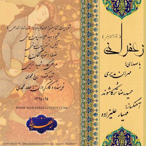 دانلود آهنگ جدید مهران مدیری و حمیدرضا ترکاشوند بنام زعفرانی