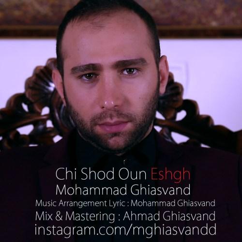 دانلود آهنگ جدید محمد غیاثوند بنام چی شد اون عشق