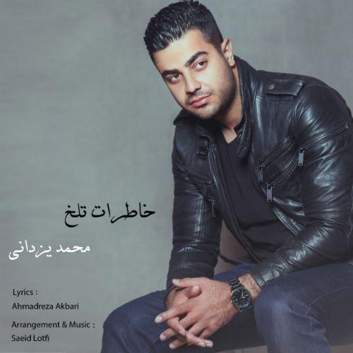 دانلود آهنگ جدید محمد یزدانی بنام خاطرات تلخ