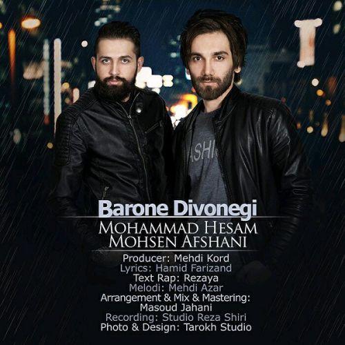 دانلود آهنگ جدید محسن افشانی و محمد حسام بنام بارون دیوونگی