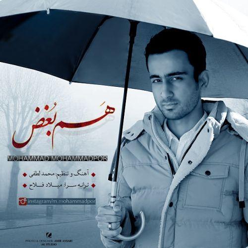 دانلود آهنگ جدید محمد محمدپور بنام هم بغض