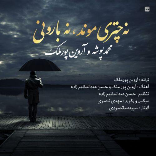 دانلود آهنگ جدید محمد پوشه و آروین پورملک بنام نه چتری موند نه بارونی