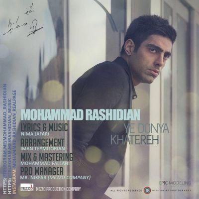 دانلود آهنگ جدید محمد رشیدیان بنام یه دنیا خواهش