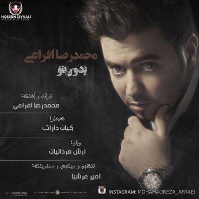 دانلود آهنگ جدید محمدرضا افراعی بنام بدون تو