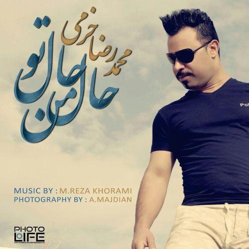 دانلود آلبوم جدید محمدرضا خرمی بنام حال من، حال تو