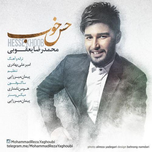دانلود آهنگ جدید محمدرضا یعقوبی بنام حس خوب