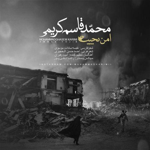 دانلود آهنگ جدید محمدقاسم کریمی بنام امن یجیب