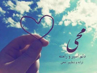 دانلود آهنگ جدید محی بنام دلم اسیر رو رامته