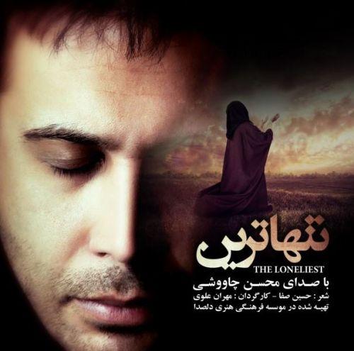 دانلود موزیک ویدیو جدید محسن چاوشی بنام تنها ترین