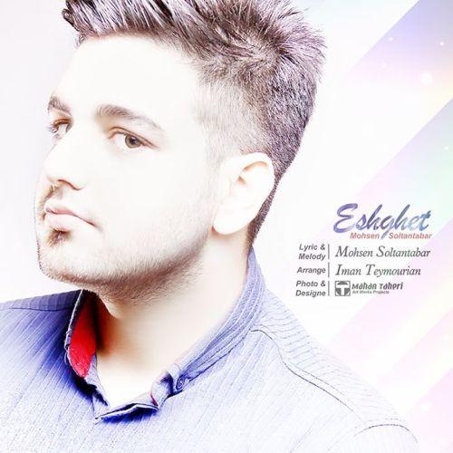 دانلود آهنگ جدید محسن سلطان تبار بنام عشقت