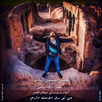 دانلود آهنگ جدید مجتبی حسین آبادی بنام من تورو دوست دارم