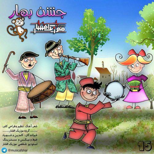 دانلود آهنگ شاد لحظه تحویل سال و نوروز 1396