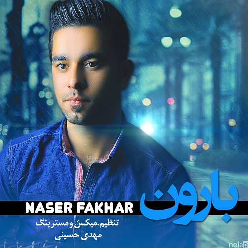 دانلود آهنگ جدید ناصر فخار بنام بارون