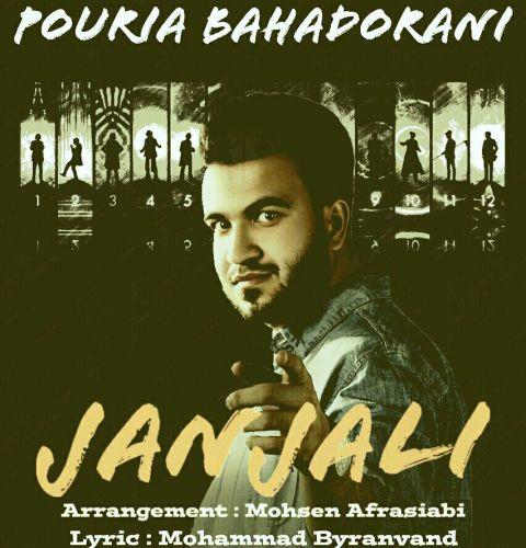 آهنگ جدید پوریا بهادرانی بنام جنجالی