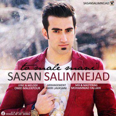 آهنگ جدید ساسان سلیم نژاد بنام تو مال منی