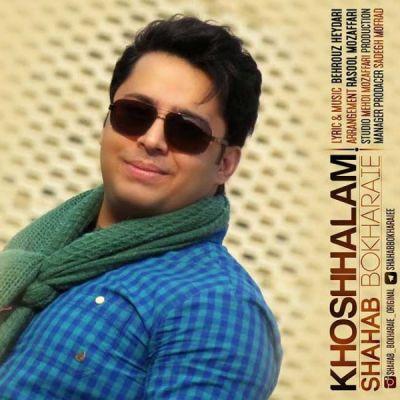 دانلود آهنگ جدید شهاب بخارایی بنام خوشحالم