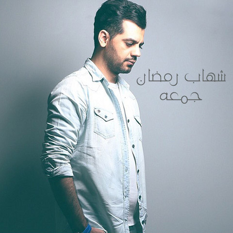 دانلود آهنگ جدید شهاب رمضان بنام جمعه