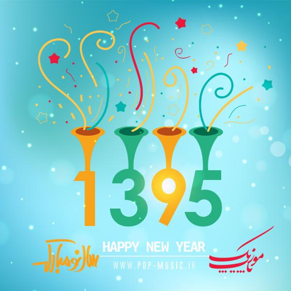 نوروز سال 1395 مبارک باد + نظر سنجی بهترین آلبوم سال