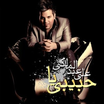 دانلود آهنگ جدید علی عبدالمالکی بنام یا حبیبی