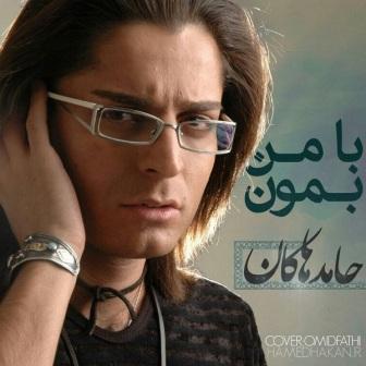 دانلود آهنگ جدید حامد هاکان بنام با من بمون