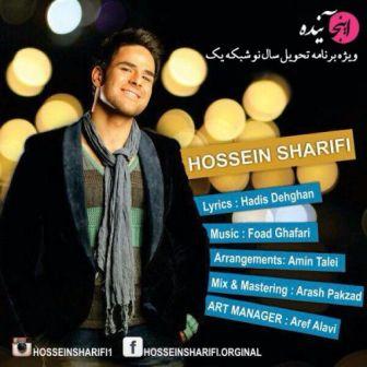 دانلود آهنگ جدید حسین شریفی بنام اینجا آینده
