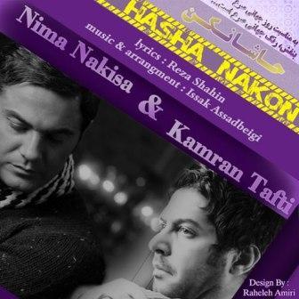 دانلود آهنگ جدید کامران تفتی و نیما نکیسا بنام حاشا نکن