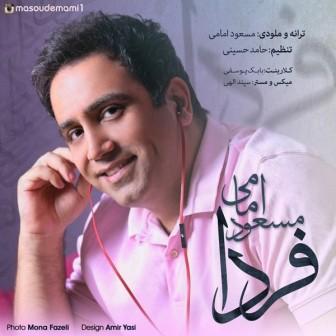 دانلود آهنگ جدید مسعود امامی بنام فردا