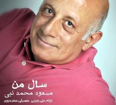 دانلود آهنگ جدید مسعود محمد نبی بنام سال من